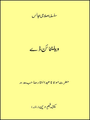 Valentine Day in Light of Islam Urdu By Abdul Sattar
