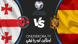 مشاهدة مباراة إسبانيا وجورجيا بث مباشر اليوم 28-03-2021 في تصفيات كأس العالم