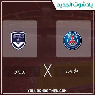 مباراة باريس سان جيرمان وبوردو