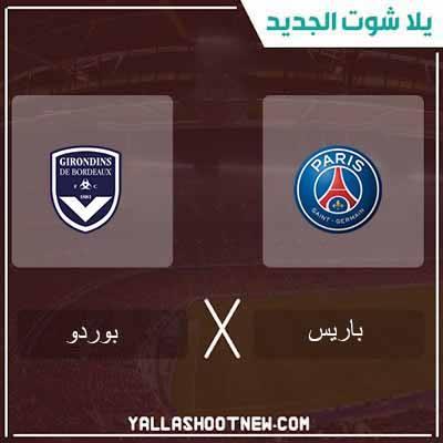 مشاهدة مباراة باريس سان جيرمان وبوردو بث مباشر اليوم 23-02-2020 فى الدورى الفرنسى