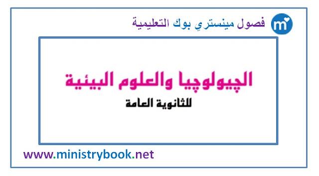 كتاب الجيولوجيا والعلوم البيئية للثانوية العامة 2018-2019-2020