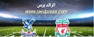 مباراة ليفربول وكريستال بالاس