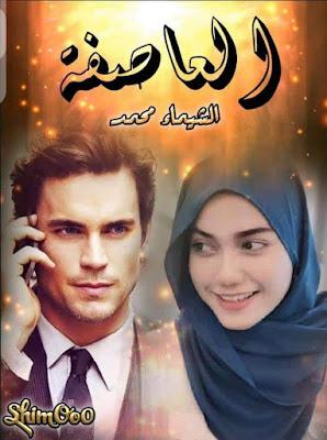 رواية العاصفة الجزء الثاني الفصل الثامن والاربعون 48 بقلم الشيماء محمد شيمو