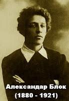 Александар Блок | ПОСТОЈИ ИГРА
