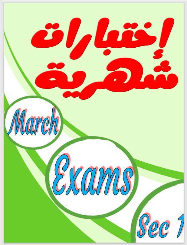 إمتحانات مراجعة أولى ثانوى شهر مارس حسب آخر المواصفات الترم الثانى 2021  مستر محمد عبدالجابر