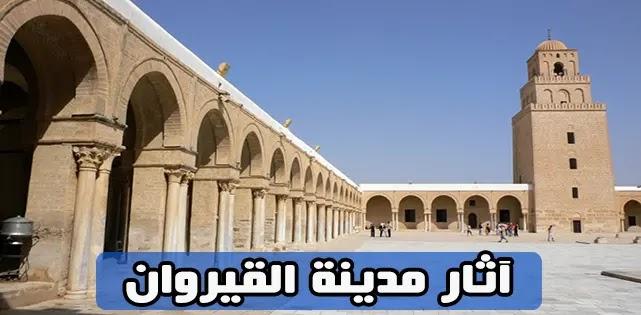 اهم 12 معالم الاثرية في تونس