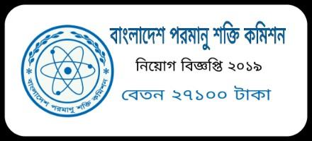 Bangladesh Atomic Energy Commission job circular, salary 27100 taka