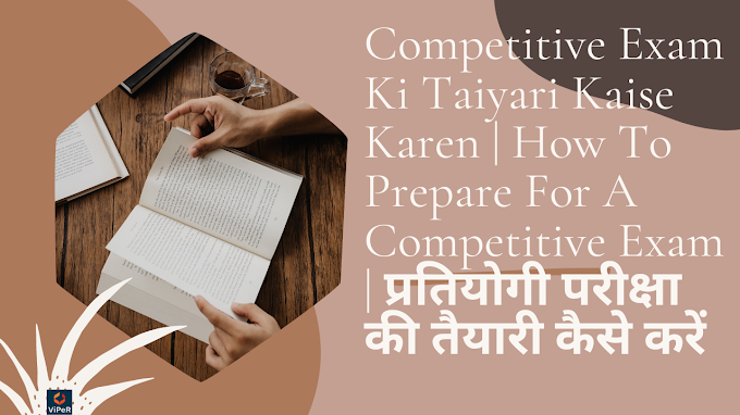 Competitive Exam Ki Taiyari Kaise Karen | How To Prepare For A Competitive Exam | प्रतियोगी परीक्षा की तैयारी कैसे करें