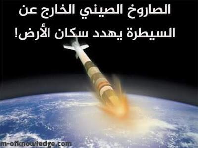 """الصاروخ الصيني الخارج عن السيطرة """"لونغ مارش 5 بي"""" يهدد سكان الأرض !"""