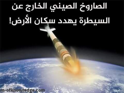 الصاروخ الصيني الخارج عن السيطرة يهدد سكان الأرض !