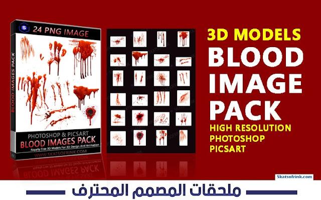 صور بيكسارت تأثير دم, صور طرطشة دم, صور فوتوشوب انفجار دم, صور رش دم#1
