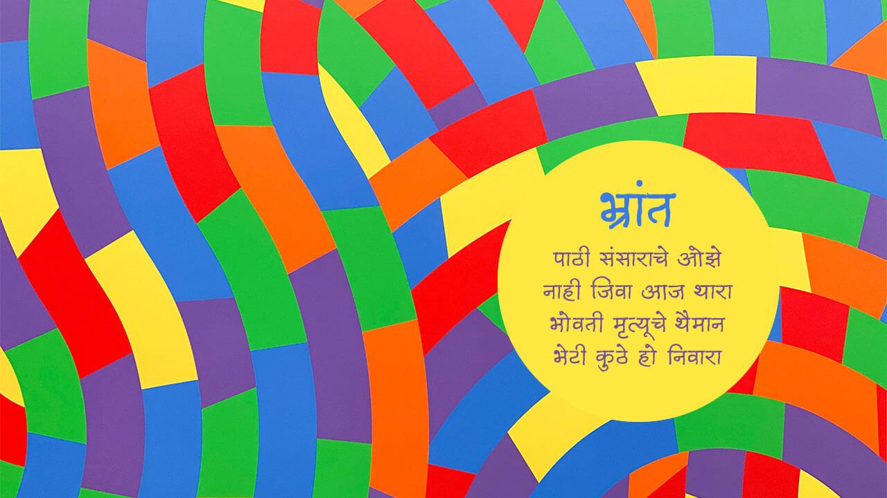 भ्रांत - मराठी कविता | Bhrant - Marathi Kavita