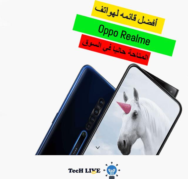 ما هي أفضل هواتف Realme المتاحة حاليًا في السوق؟