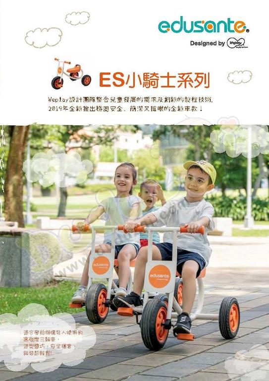 edusante ES小騎士系列