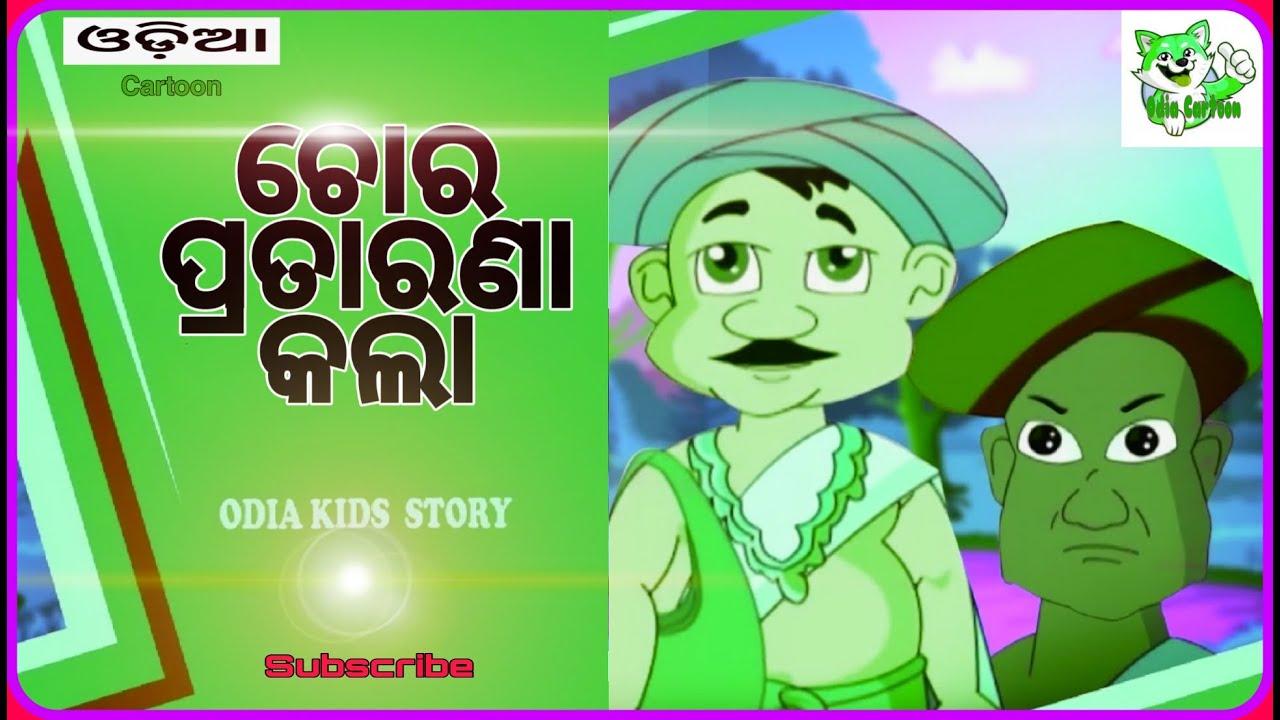 ଚୋର ପ୍ରତାରଣା କଲା    Odia Gapa    Odia Cartoon    Odia Kids Story - 3