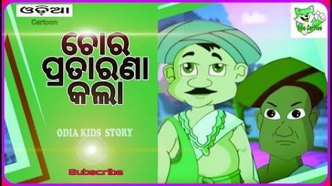 ଚୋର ପ୍ରତାରଣା କଲା || Odia Gapa || Odia Cartoon || Odia Kids Story - 3
