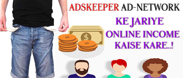 Adskeeper Ad network Se Kaise Paise kamaye, Native Ad-Netoworks, Review, Online income, Proof