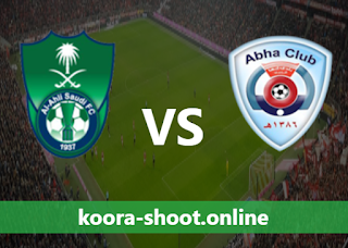 بث مباشر مباراة أبها والأهلي السعودي اليوم بتاريخ 25/05/2021 الدوري السعودي