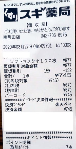 スギ薬局 南町田店 2020/3/27 マスク購入のレシート