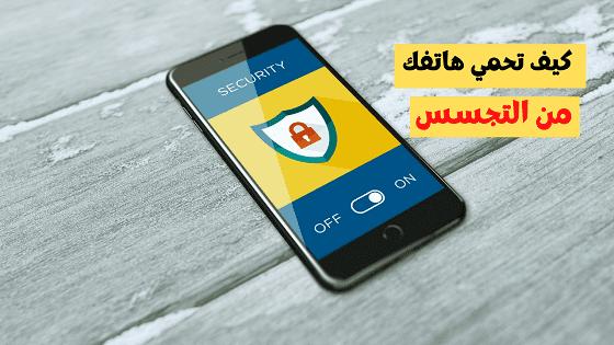 كيفية حماية الهاتف من التجسس