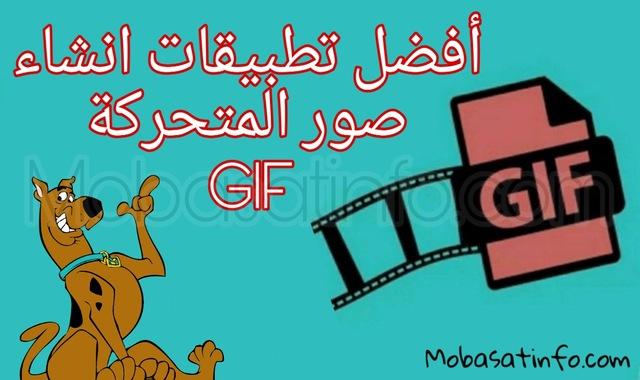 تطبيقات مجانية لإنشاء الصور المتحركة GIF على أندرويد