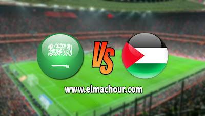 مشاهدة مباراة السعودية وفلسطين بث مباشر