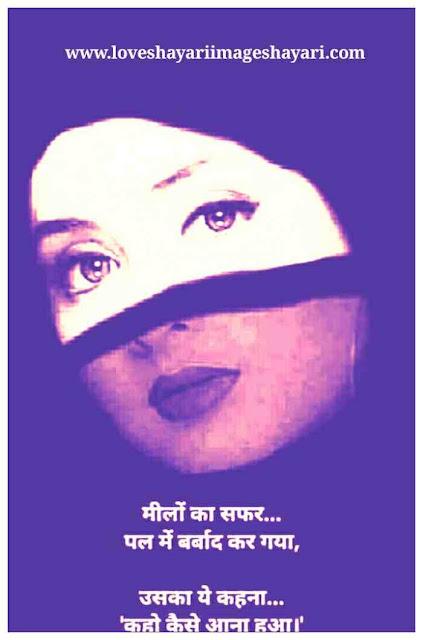 hindi shayari romance