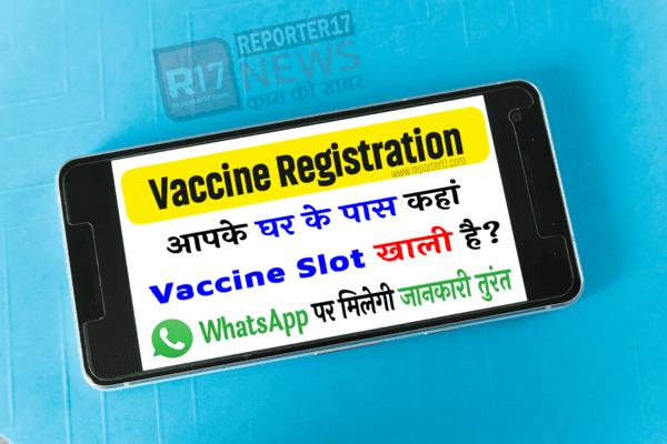 कोरोना वैक्सीन स्लॉट खाली है या नहीं WhatsApp पर मिलेगी जानकारी तुरंत