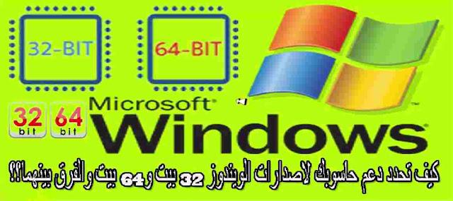 الفرق بين اصدارات ويندوز 64 bit 32 bit وكيف تحدد دعم حاسوبك لايهما