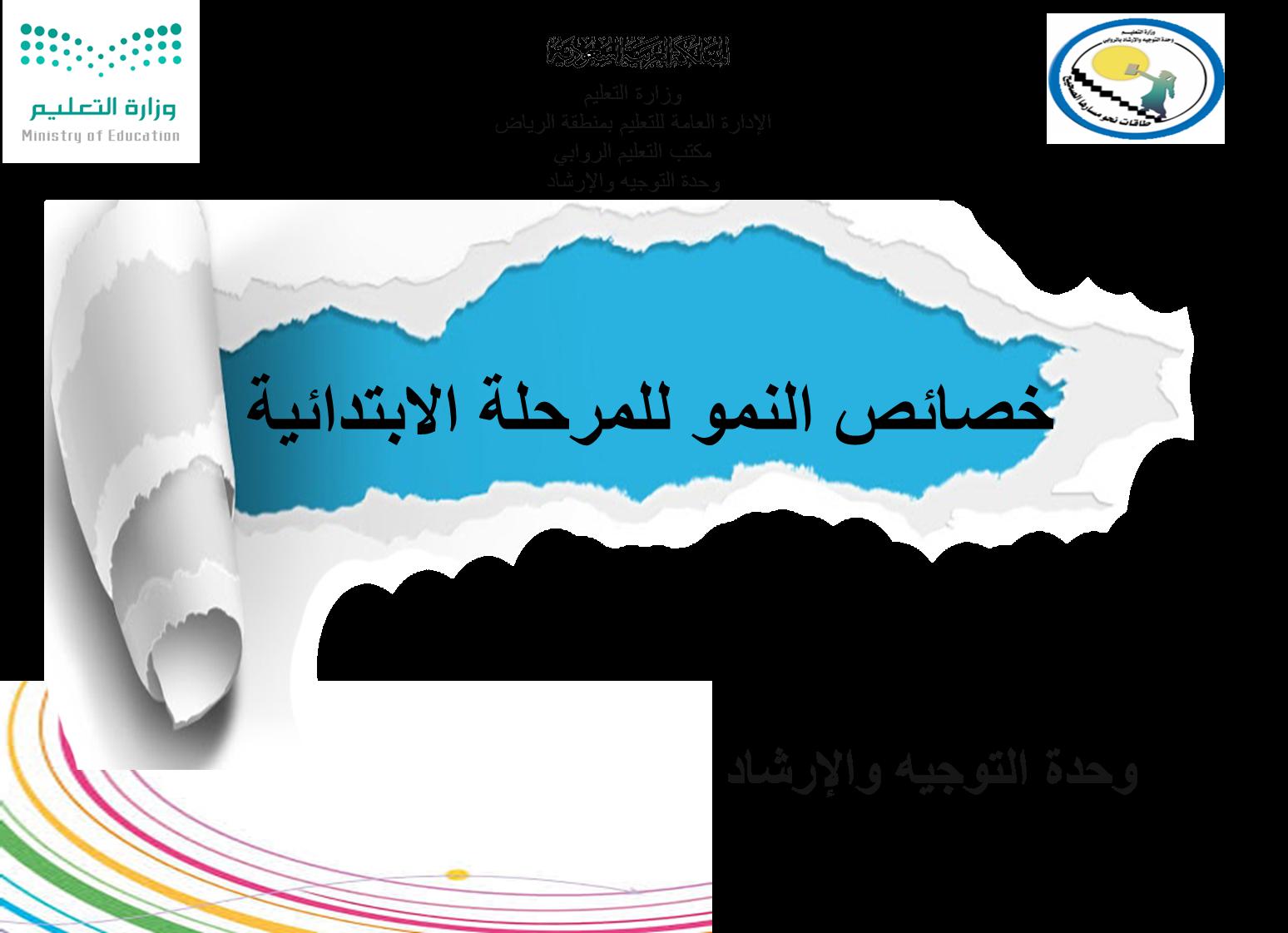 معجم مرافقة عذر حقيبة تدريبية عن خصائص نمو الطلاب Ffigh Org