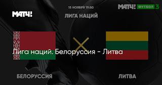 Беларусь – Литва где СМОТРЕТЬ ОНЛАЙН БЕСПЛАТНО 15 ноября 2020 (ПРЯМАЯ ТРАНСЛЯЦИЯ) в 20:00 МСК.
