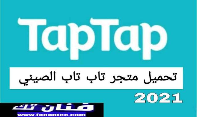 تحميل متجر تاب تاب 2021 TapTap 社区 v2.12.0 APK لتنزيل العاب وبرامج اندرويد حصرية