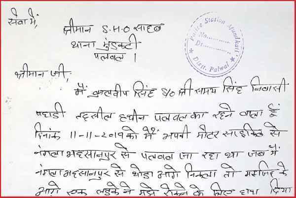 palwal-thana-mundkati-hathin-yusuf-snatched-30-hajar-from-kuldeep