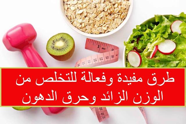 طرق مفيدة وفعالة للتخلص من الوزن الزائد وحرق الدهون