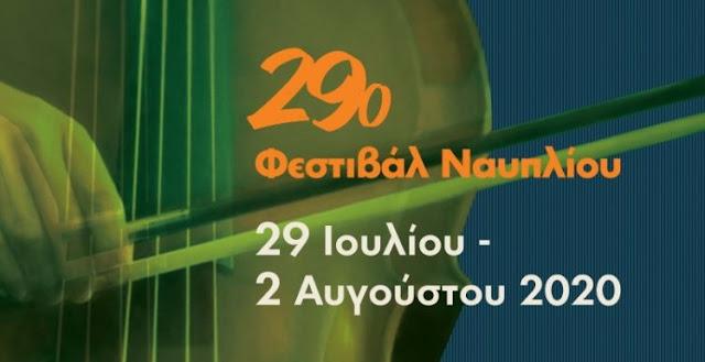 Ξεκινά στις 29 Ιουλίου το 29ο Φεστιβάλ Ναυπλίου (αναλυτικό πρόγραμμα)
