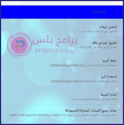 ثيمات وملصقات واتساب عمر الازرق