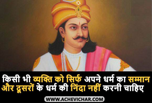 सम्राट अशोक के अनमोल विचार - Ashok Quotes In Hindi