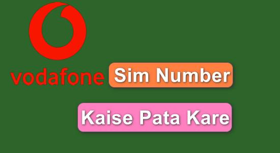 Vodafone Sim Number Kaise Pata Kare