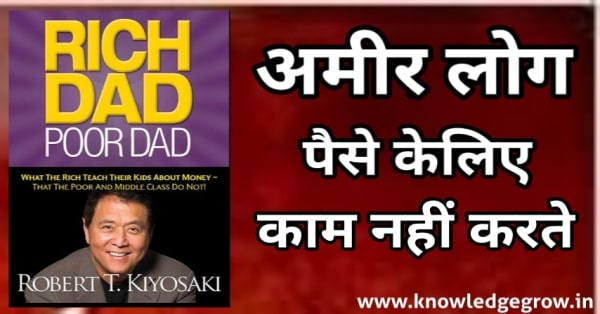 Rich Dad Poor DadBook Summary in Hindi By Robert Kiyosaki