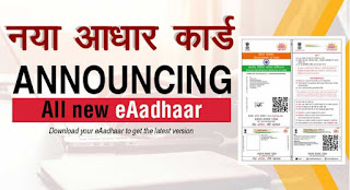 Latest Version Aadhaar Card Download Karne ki Jankari