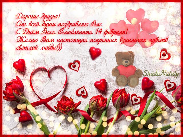 С Днём Всех Влюблённых 14 февраля!