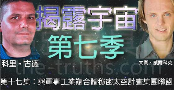 揭露宇宙:第七季第十七集:與軍事工業複合體秘密太空計畫集團聯盟