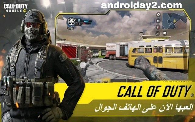 تحميل لعبة كول اوف ديوتى Call of duty mobile
