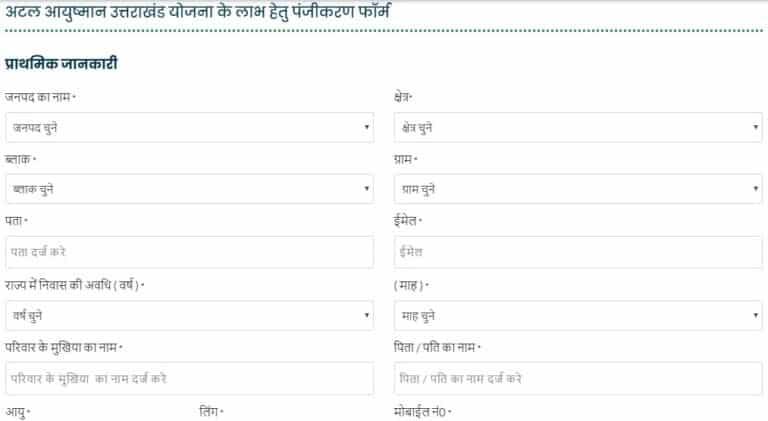 अटल आयुष्मान उत्तराखंड योजना 2020 – ऑनलाइन एप्लीकेशन / रजिस्ट्रेशन फॉर्म / लाभार्थी सूची ayushmanuttarakhand.org Atal Ayushman Uttarakhand Yojana (AAUY) Online Registration