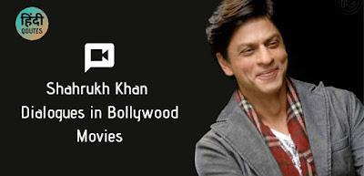 Shahrukh-Khan-Dialogues-in-Bollywood-Movies