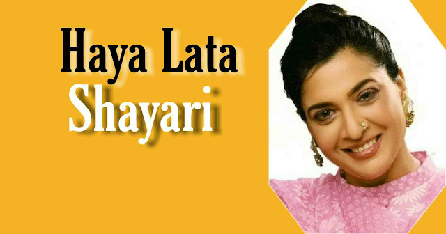 Haya lata Shayari in Hindi
