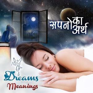 अच्छे सपनों का मतलब और फल