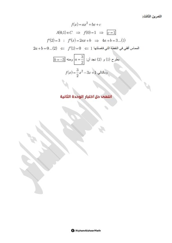 حل كتاب العلوم للصف الثالث الثانوي العلمي في سوريا pdf