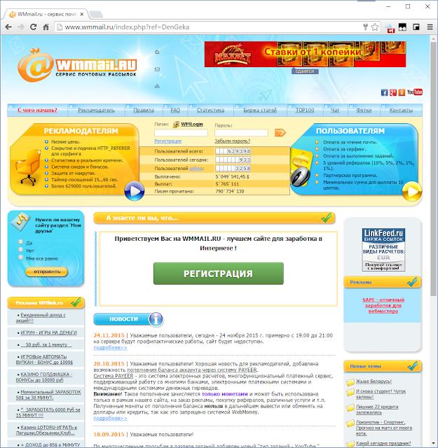 Wmmail.ru - главная страница