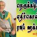 நெருக்கடிகளை எதிர்கொள்ளவுள்ள ரவூப் ஹக்கீம்